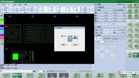 AheadTechs数控系统基本操作演示-飞行切割07