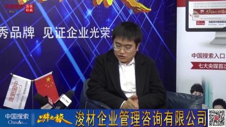 【专访】中国搜索强国兴企齐鲁行《品牌之旅》浚材企业管理咨询有限公司