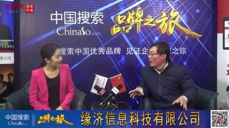 【专访】中国搜索强国兴企齐鲁行《品牌之旅》缘济信息科技有限公司