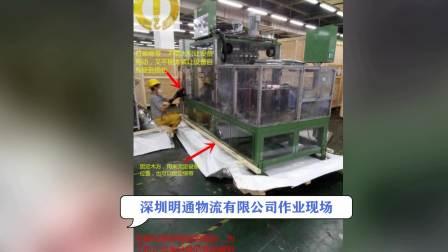 MV-整厂设备出口包装_201802261508
