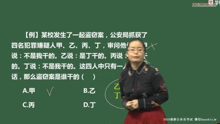 2018年公务员考试辅导课程【判断推理】:真假推理(1