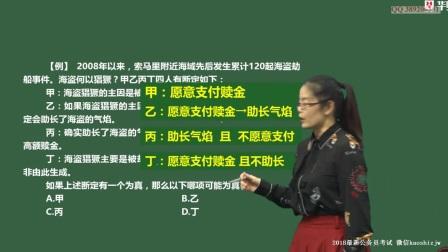 2018年公务员考试辅导课程【判断推理】:真假推理(2