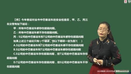 2018年公务员考试辅导课程【判断推理】:真假推理(3