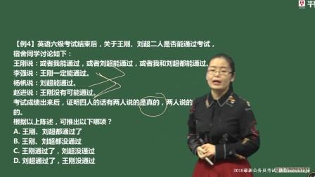 2018年公务员考试辅导课程【判断推理】:真假推理(4