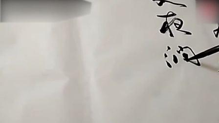 """书法作品著名书法家钟铁环书法欣赏: """"琴翰家风""""硬笔书法教程"""