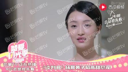 谈判官: 谢晓飞带童薇见未婚妻, 看见赵晨曦穿婚纱太可恨