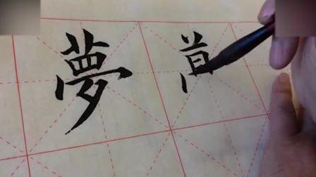书法清宫书法教学视频心经: 89梦田英章硬笔楷书练字教程