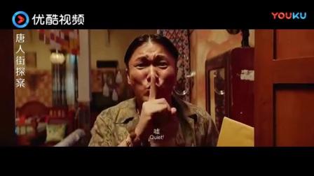 《唐人街探案》功夫巨星王宝强和刘昊然这一段,全场笑喷的节奏