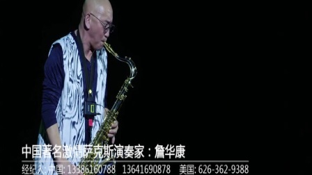 09-《草帽歌》詹华康常州萨克斯独奏音乐会-上海视网文化