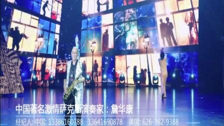 10-《雨夜浪漫》詹华康常州萨克斯独奏音乐会-上海视网文化