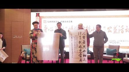中国梦-叶赫情北京公益活动专题片