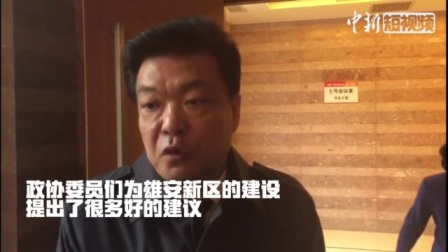 北京市政协主席吉林谈雄安新区