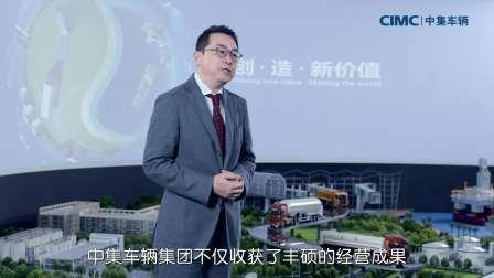 振奋人心!来自中国半挂车界强有力的领导力声音