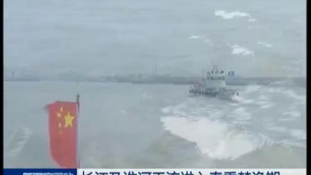 长江及淮河干流进入春季禁渔期 新闻空间站 180301