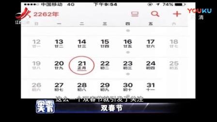 锐词:双春节  杂志天下 180301