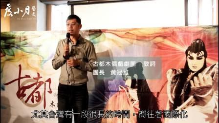 台湾度小月 度小月艺文 【开幕茶会】 掌中乾坤─戏说度小月百年史