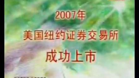[中国大陆]2007年橡果国际支持和信赖篇宣传片
