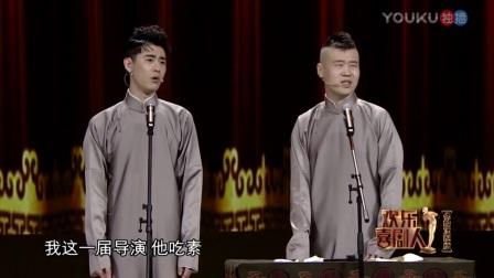 欢乐喜剧人第四季第8期顶配版,张云雷 杨九郎 cut《我要上喜剧人》20180304