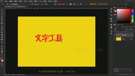Photoshop基础入门教程第19课-文字工具组