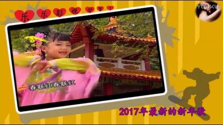 2017年新年歌曲【春联红】_04_高清
