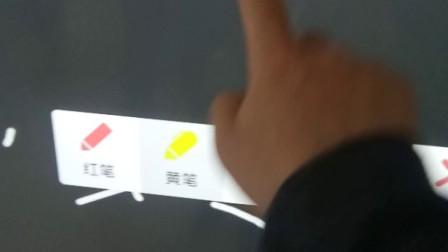 教学机更换笔触颜色