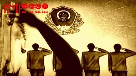 【政府部门沙画】缉毒警演讲——请青春激扬戒毒梦