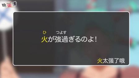 看动漫背新标日日语单词第15课