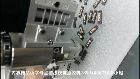 小饰品字母精确滴油视觉点胶机
