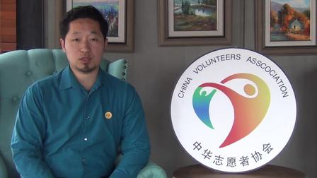 中华志愿者于勃然