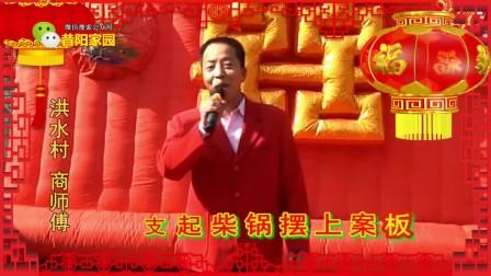 洪水村-商师傅评说《吃盘》