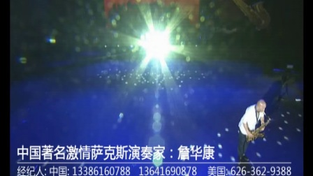 02《梦醒时分》圆梦之夜_激情萨克斯华康专场 上海视网文化