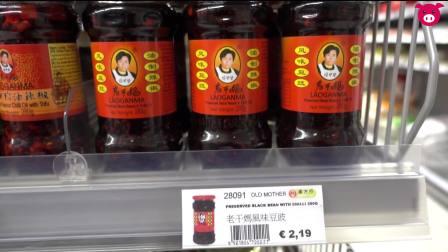 Chinese supermarket tour Amazing Oriental 荷兰的中国超级市场