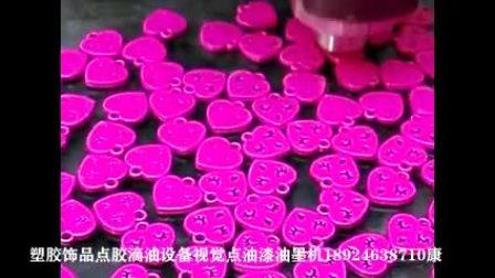 塑胶饰品点胶滴油设备视觉上色机