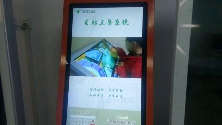 自助点餐系统的屏保海报模式_20180323
