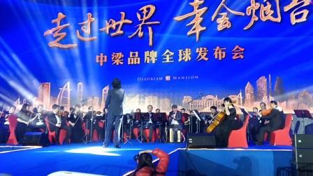 烟台交响乐团 老艺术家们展示