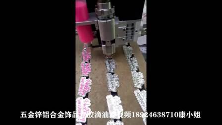 五金锌铝合金饰品高精度点胶滴油视频自动视觉上色设备