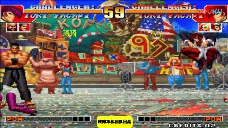拳皇97 哎呀重琦琦八神的萧峰开始.小丫的节奏就有点完全乱掉了啊