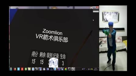 翟师傅的山寨开发之路--箭术VR【2草】