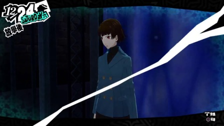 【女神异闻录5-中文版】剧情流程58-最终章-真相