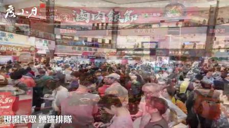 Hello Hongkong 3/31台湾正宗度小月在香港参加台湾卤肉饭节