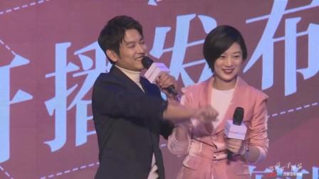 《北京上海女子图鉴》发布会:王真儿大秀演技 李程彬变身撩妹高手