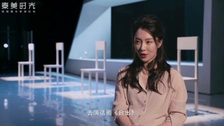 陈数《海上夫人》纪录片  泰美时光