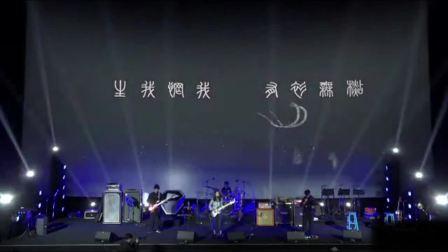 景德镇文艺复兴乐队 现场演出视频(中国乐迷选择奖颁奖礼)