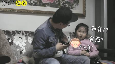 剪辑老爸用动画片整蛊女儿,宝贝儿的反应亮了!