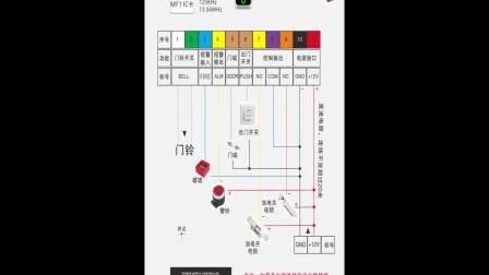 FC-393门禁一体机的接线教学视频