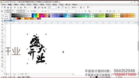 平面设计CDR教程-cdr软件排版-排版技巧+版式布局+品牌设计+字体设计