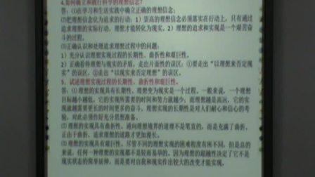 思想道德修养与法律基础(上)