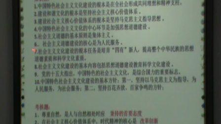 毛泽东思想与中国特色社会主义理论体系概论(下)