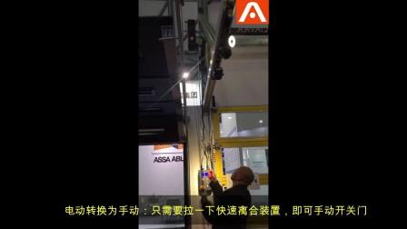 快速离合型工业门电机电动变手动操作方法_锐玛AAVAQ