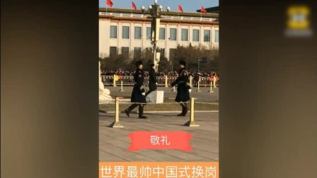国旗护卫队换岗仪式, 四位军人神同步, 群众看得目不转睛!